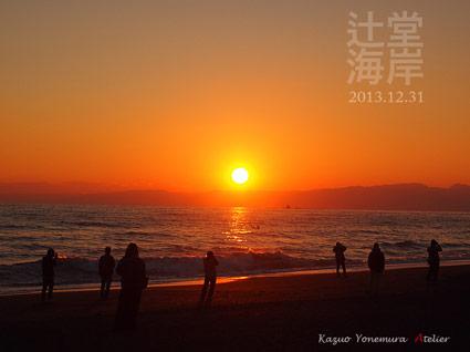 12/31辻堂海岸